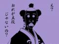 徳次・・・? (詳細不明)