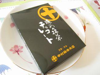 4m1dお土産nakamura