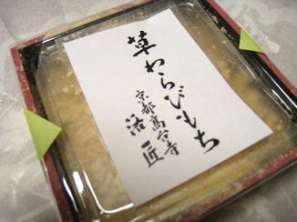 4m1dお土産rakushou