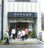 ぬのや仏壇店