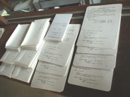 北島昌之氏「北國風雪賞受賞を祝う会」案内状などの印刷物