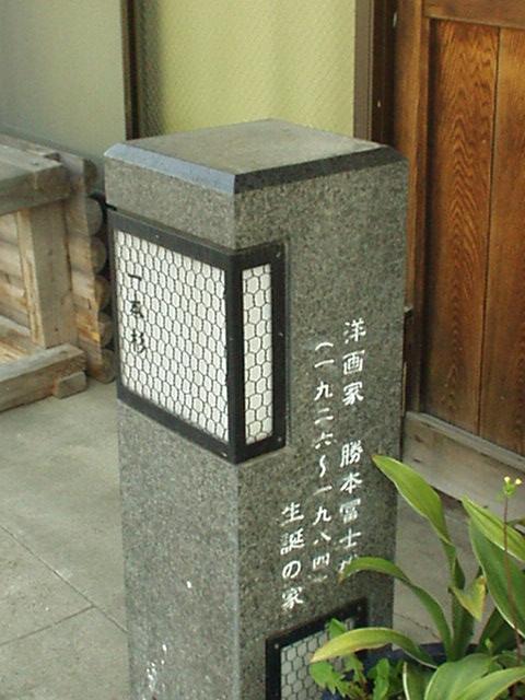 洋画家・勝本冨士雄の生誕の家の前の石造街灯