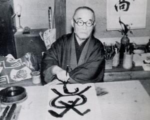 横川巴人が「夢」の字を書いているところ