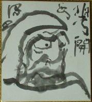 巴人の達磨の絵