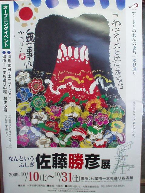 佐藤勝彦展 ポスター