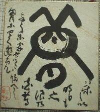 巴人の「夢」の字の書
