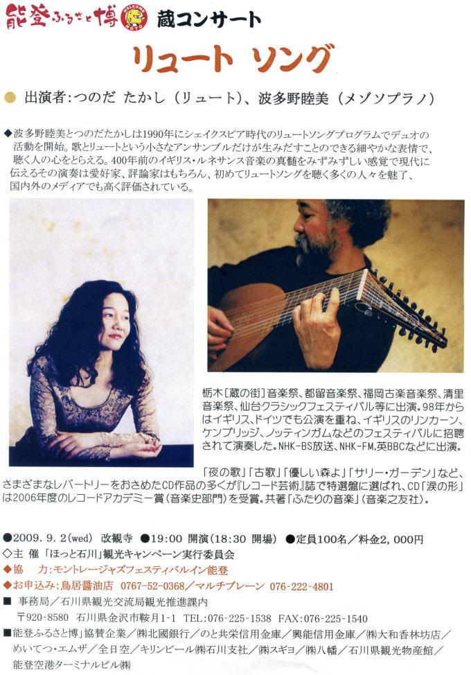 リュート・ソング 蔵コンサート (9月2日)