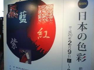 日本の色彩