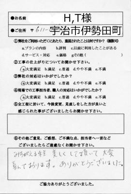 京都市  伊勢田町 洋墓 墓石