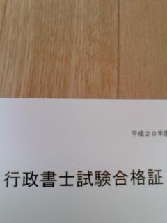 行政書士試験 合格証