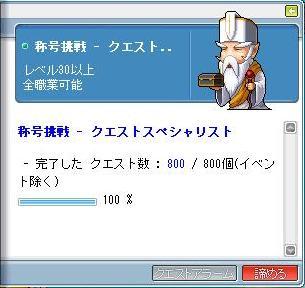 20090608_クエスト特別