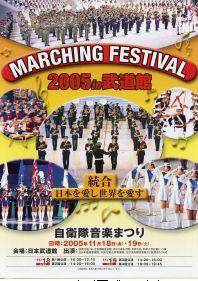 自衛隊音楽祭