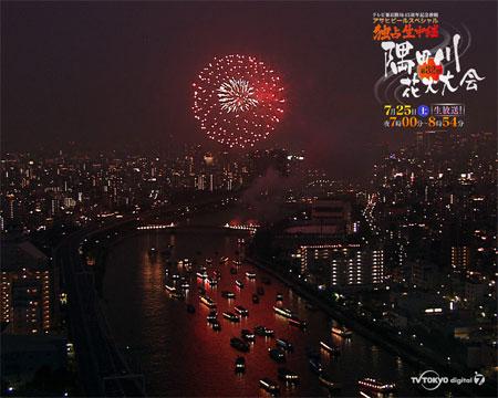 隅田川花火大会1