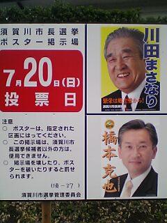 senkyo-kanban.jpg