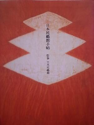 0812-14-mingei.jpg