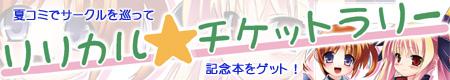 リリカル☆チケットラリー