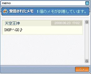 memo 080624