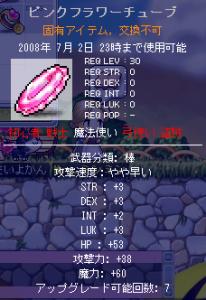 pinkutyu-bu 080628