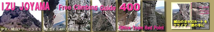 伊豆・城山、鷲頭山、亀ノ甲岩、寝姿山、クレヨンウォール フリー クライミング、ロック クライミング、アルパインクライミング ガイド