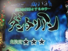 ダンタリアン★3個