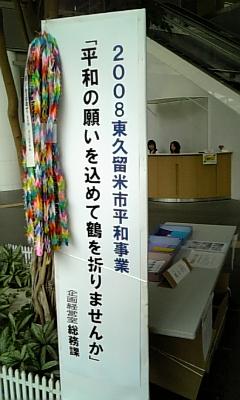 080623_東久留米おり鶴
