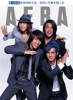 20081020AERA.jpg