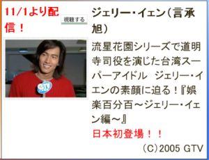 20081101LiveTaiwan100_Jerry.jpg