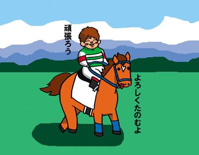 チャイナキッスと三浦騎手