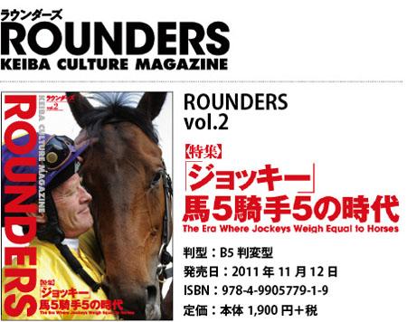 rounders2.jpg
