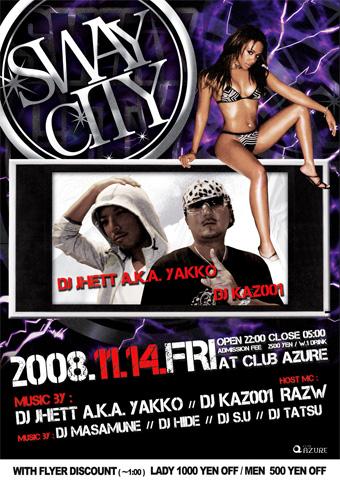 sway city-08111301