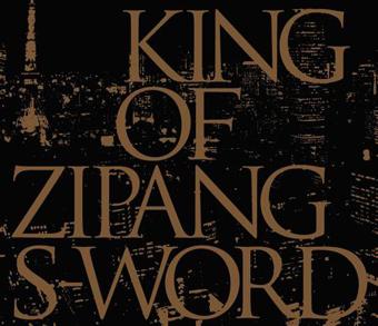 swordalbumcover08110501.jpg