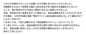 tokyomarathon08110601.jpg