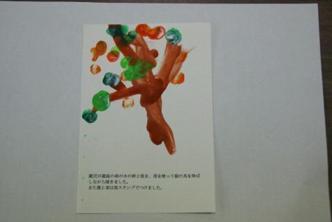 DSC03938年中手紙
