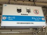 JR琴平駅標識