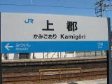JR上郡駅名表示板