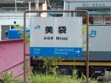 JR美袋駅名表示板