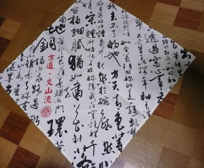 文山さん本を包んでいた風呂敷(?)
