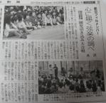 胆江日日3月28日掲載