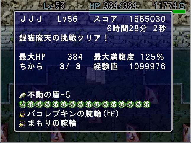 クリアSS_銀猫魔天の挑戦01