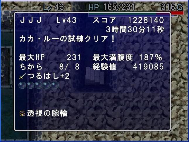 クリアSS_カカ・ルーの試練深層01
