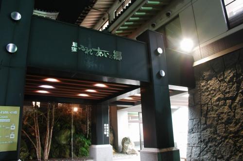 2009.2.27-3.1 草津 001