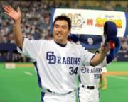 山本 昌広選手、200勝おめでとう!