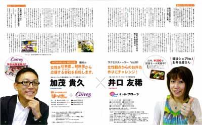 ウーマンライフ9月5日発行号!