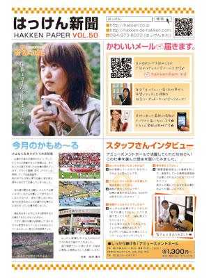 はっけん新聞Vol.50