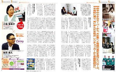 ウーマンライフ10月5日発行号!