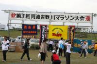 吉野川マラソン