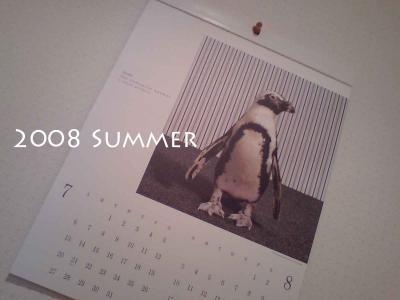 080704トイレカレンダー