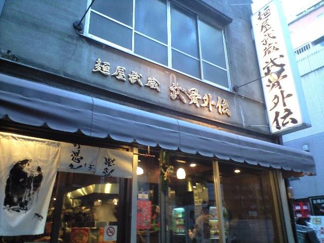 【絶対はずさない!!】渋谷の激ウマつけ麺が食べられる店5選◎の画像