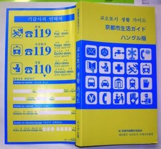 生活ガイドブック韓国語版