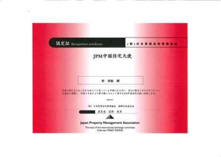 中国住宅大使